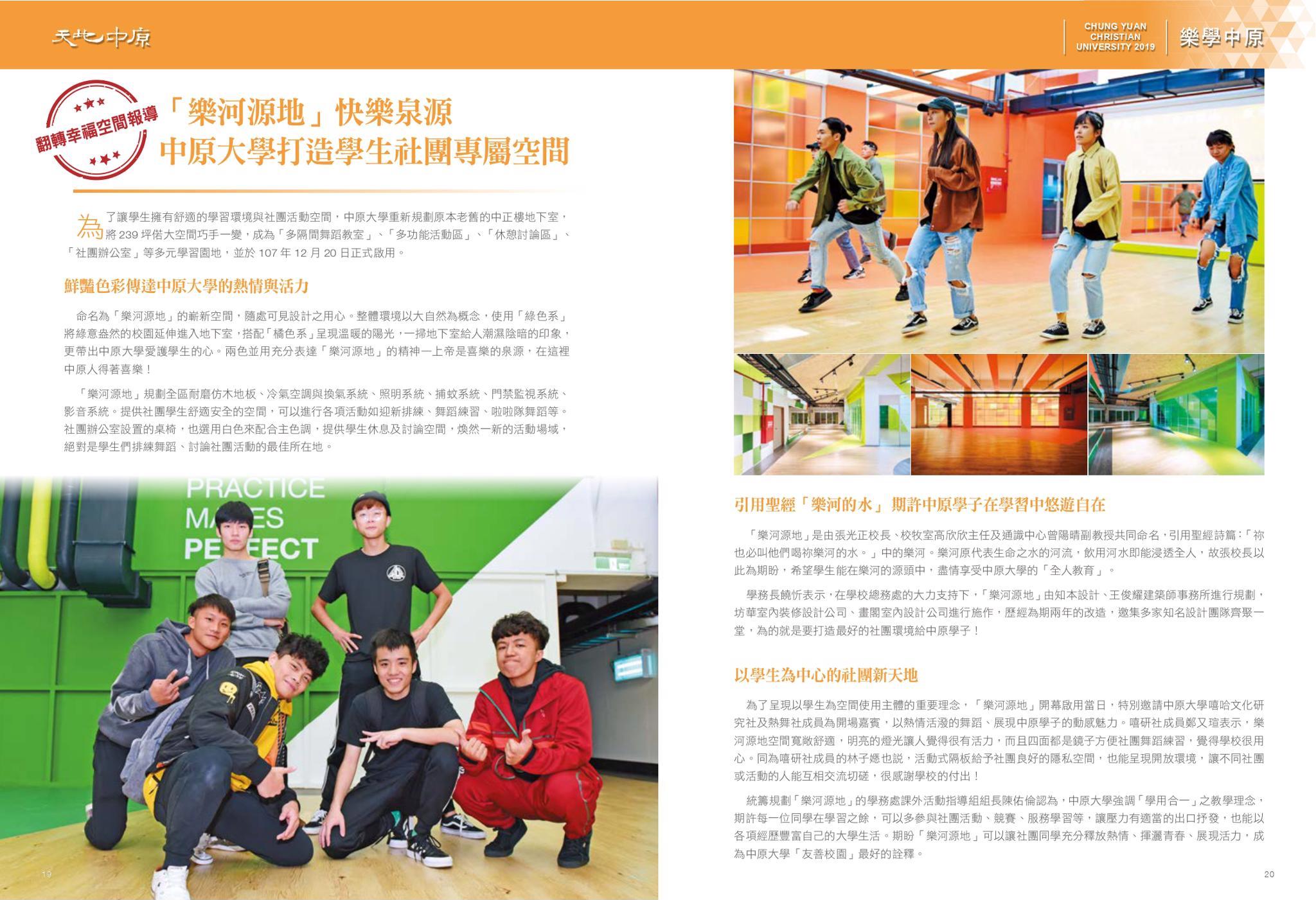 「樂河源地」快樂泉源   中原大學打造學生社團專屬空間