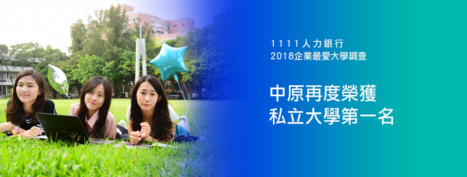 1111人力銀行2018企業最愛大學-中原再度榮獲私立大學第一名