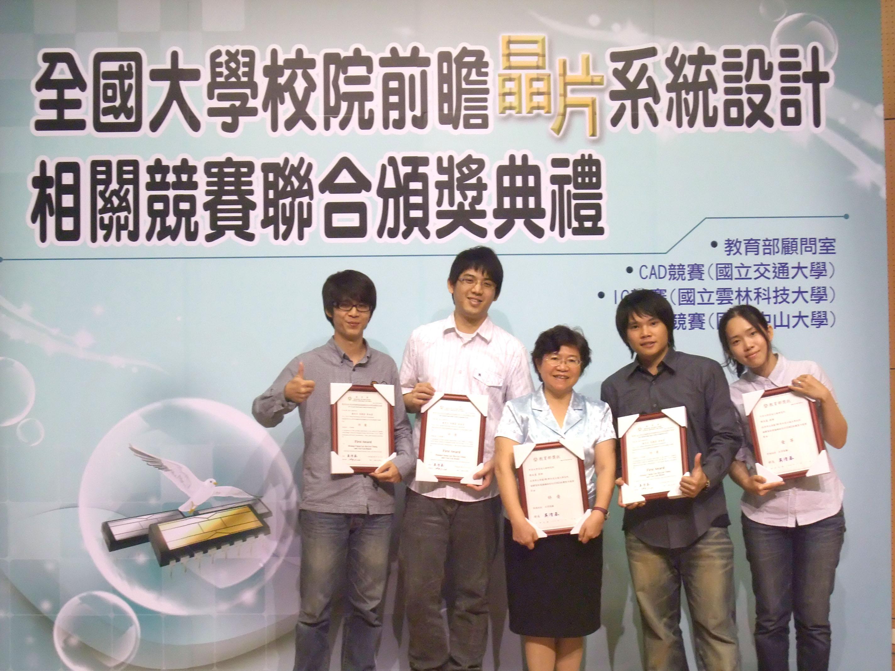 賀!中原資工所師生榮獲CAD軟體製作競賽特優獎