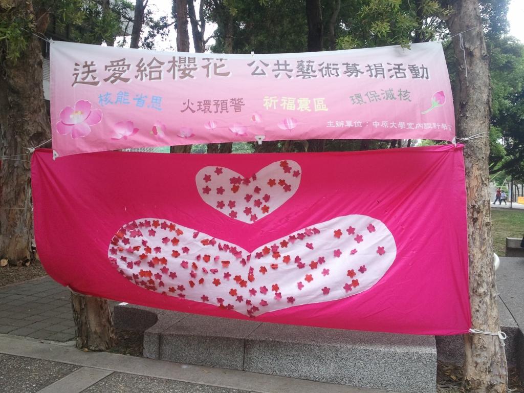 中原大學號召11所大專院校 舉辦「福禱平安」活動