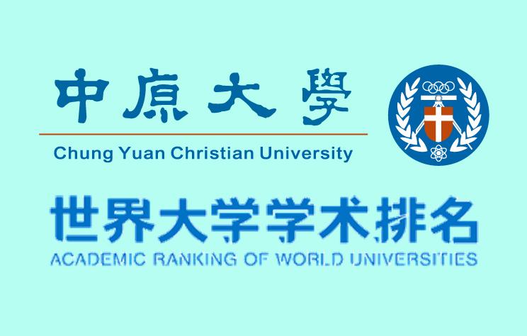兩岸四地大學排名 中原五度蟬聯私立綜合大學第一名