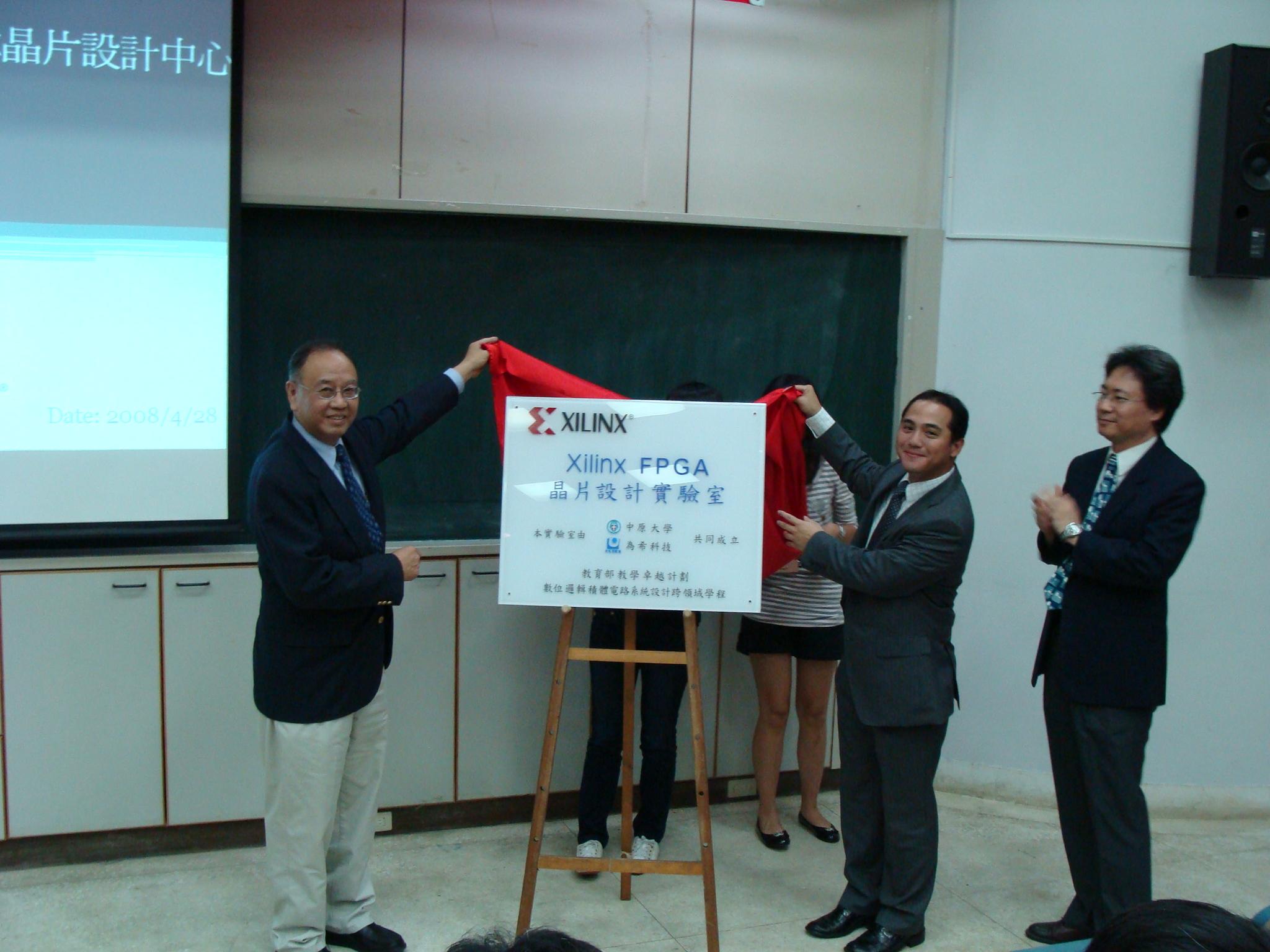 中原大學成立「Xilinx晶片設計教育訓練中心」
