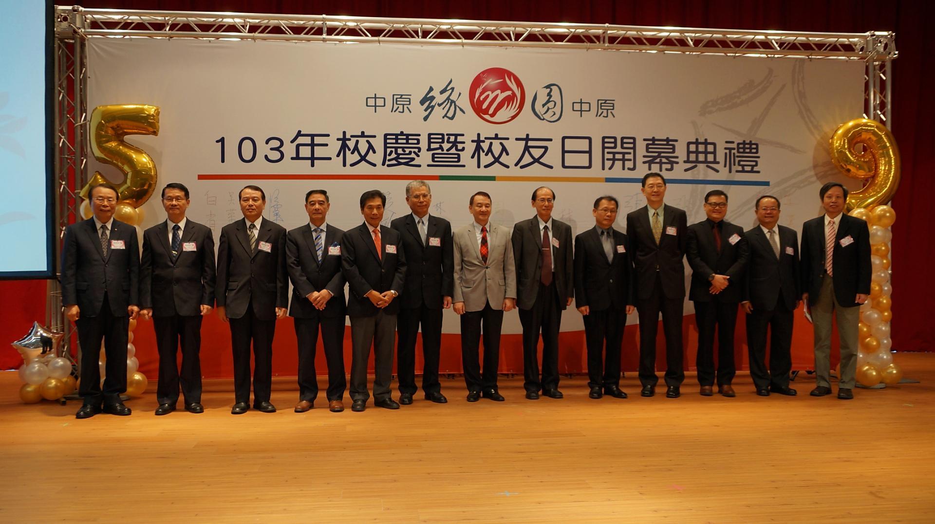 中原大學59周年校慶 表揚10位傑出校友