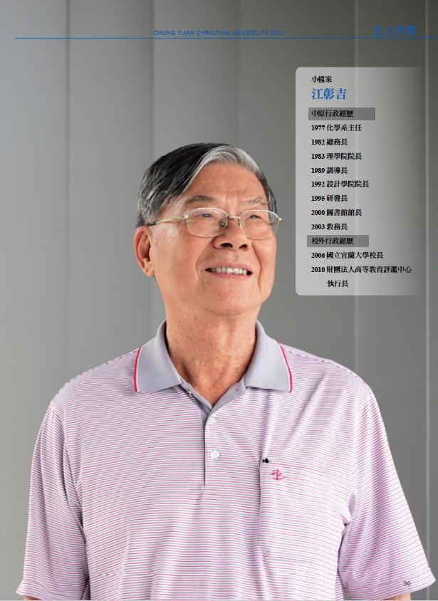 曾經的中原榮譽青年  如今的校務評鑑專家  化學系江彰吉的使命壯志  期許中原未來的無限可能
