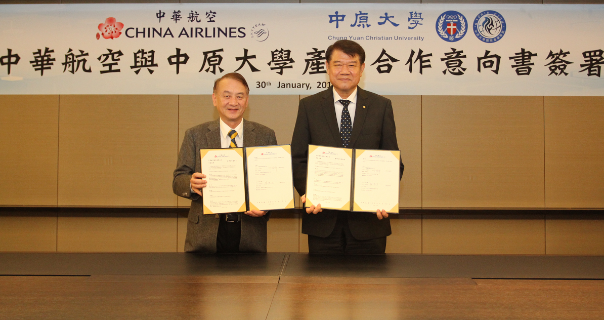 華航與中原大學簽署合作意向書 共同培育航空人才