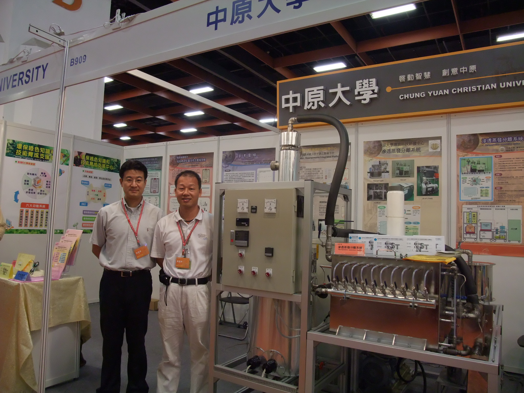 中原參加台北國際發明暨技術交易展-發明競賽 贏得二金、二銀、一銅