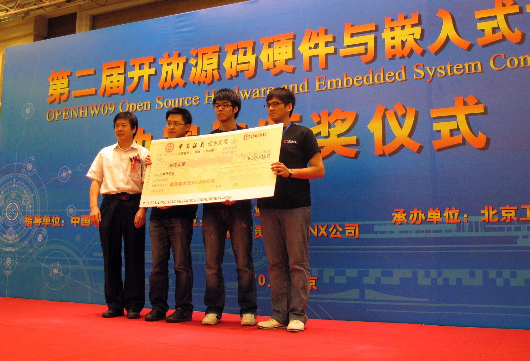 開放源碼硬體與嵌入式大賽 電機系賴裕昆助理教授率研究室榮獲「最佳創意獎」
