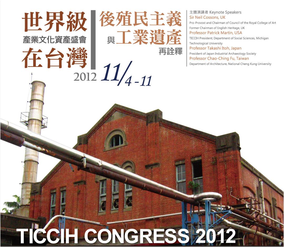 中原建築系承辦TICCIH Congress 2012 世界級產業文化資產盛會在台灣!