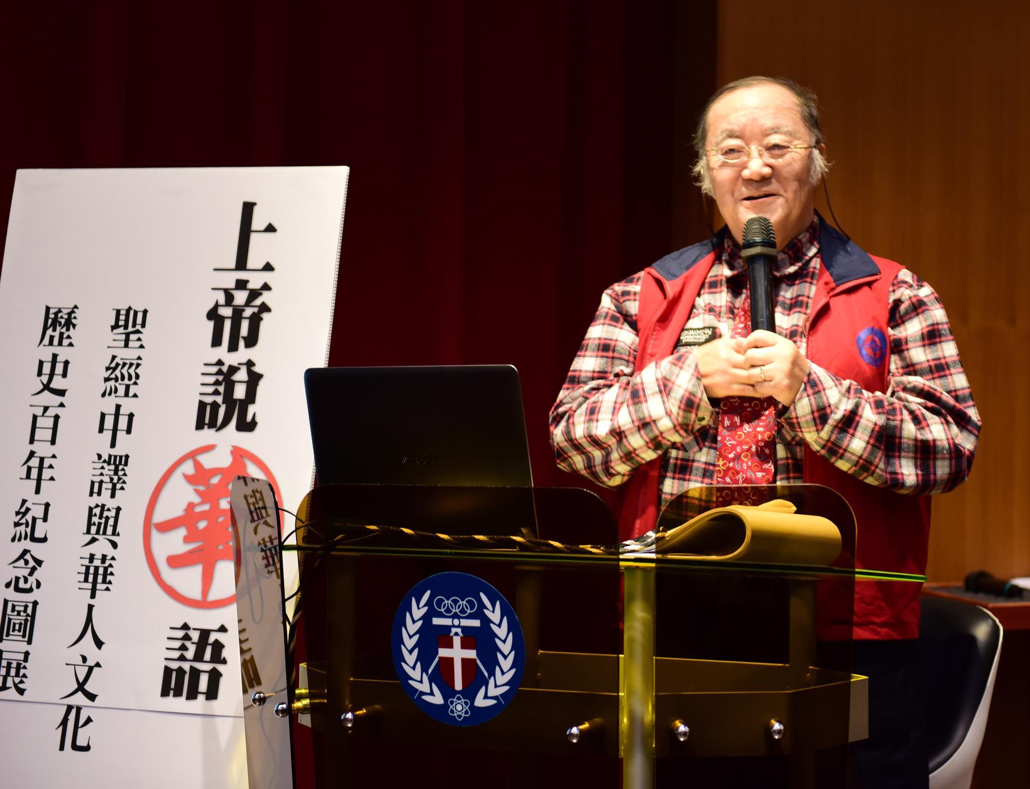 「上帝說華語──聖經中譯與華人文化歷史」百年圖片巡迴展 全球首展在中原