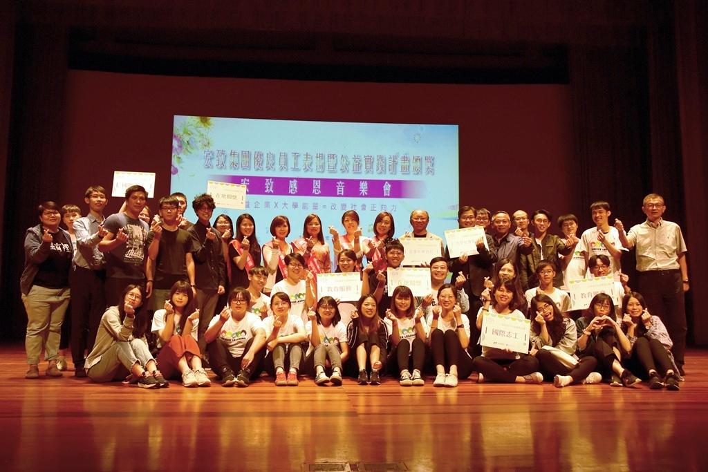 中原大學、宏致集團攜手承擔社會責任 鼓勵青年投身公益實踐自我
