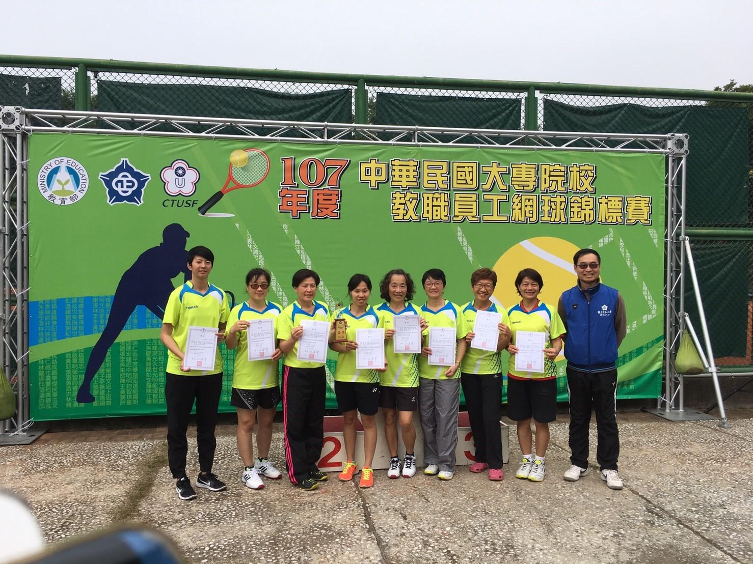 中原大學教職員運動風氣盛行   全國大專校院網球錦標賽獲佳績