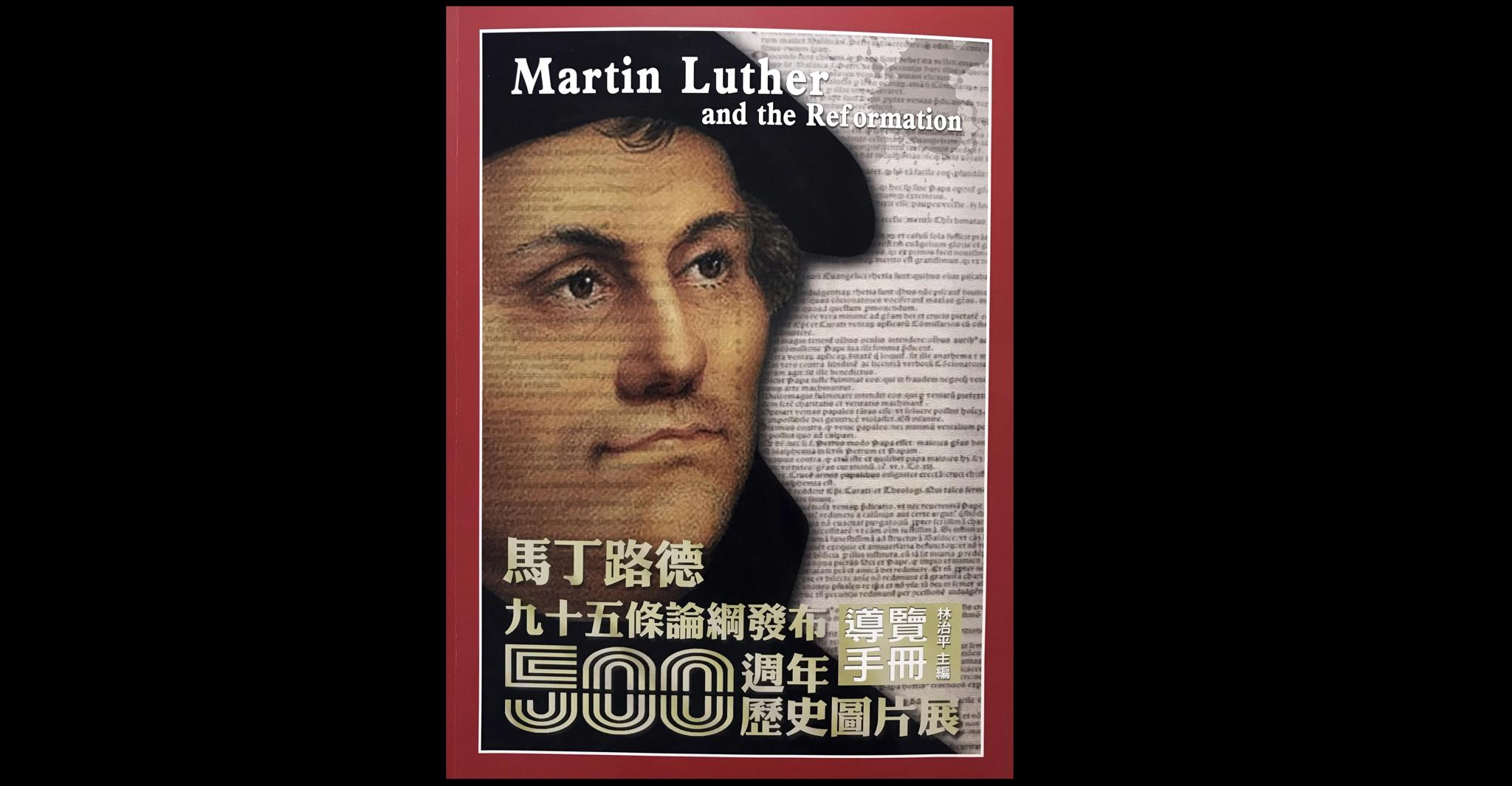 中原教育理念「尊重自然與人性的尊嚴」  傳承馬丁路德500年宗教改革精神