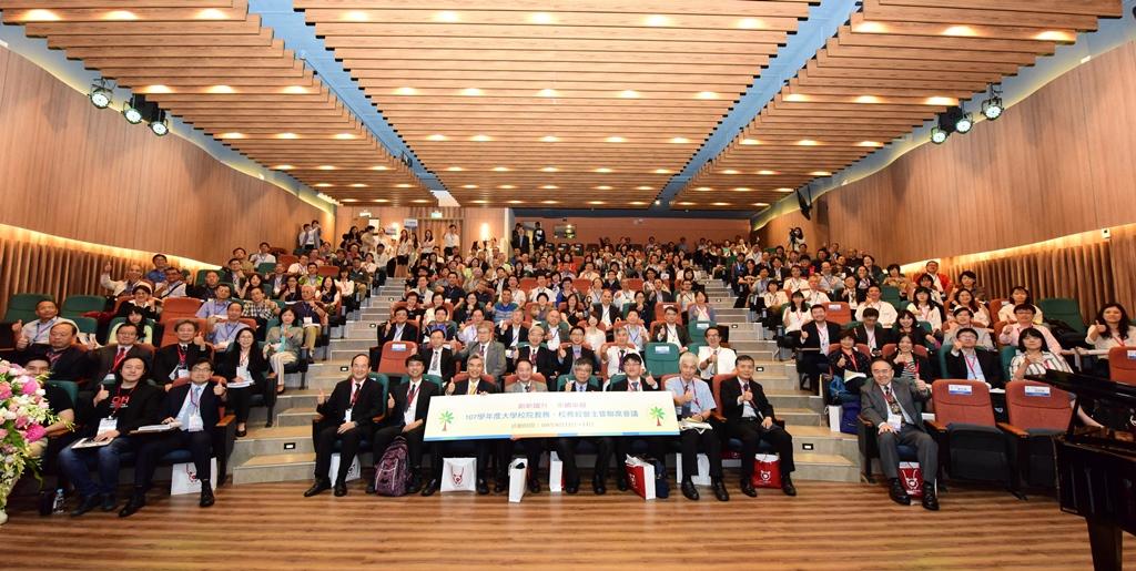 中原大學辦理107學年度大學教務校務經營主管會議   聚焦「創新躍升、永續卓越」提昇高教能量