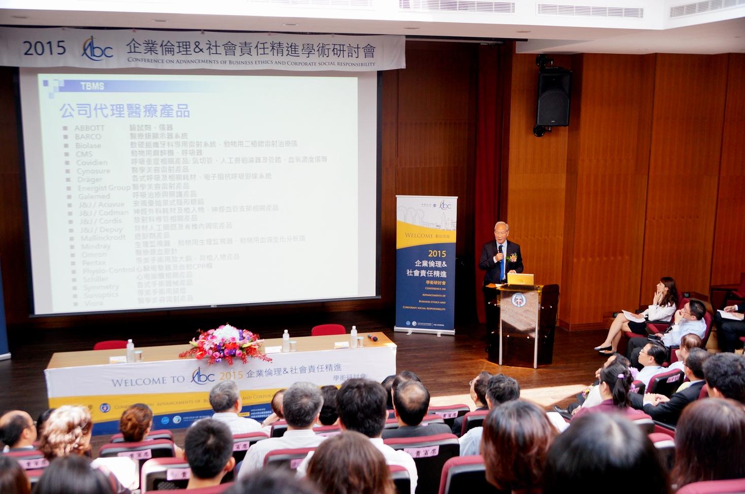 企業倫理與社會責任精進學術研討會 圓滿成功