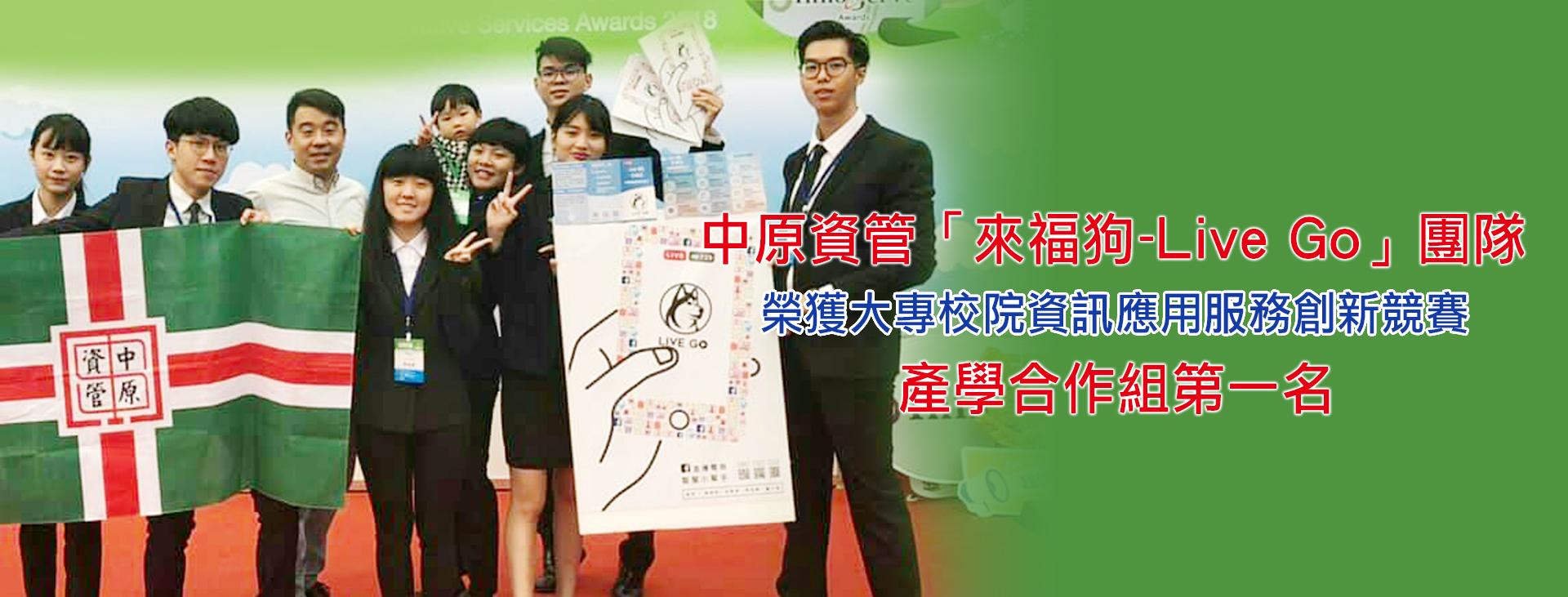 中原大學學生結合專業,打造直播界蝦皮!