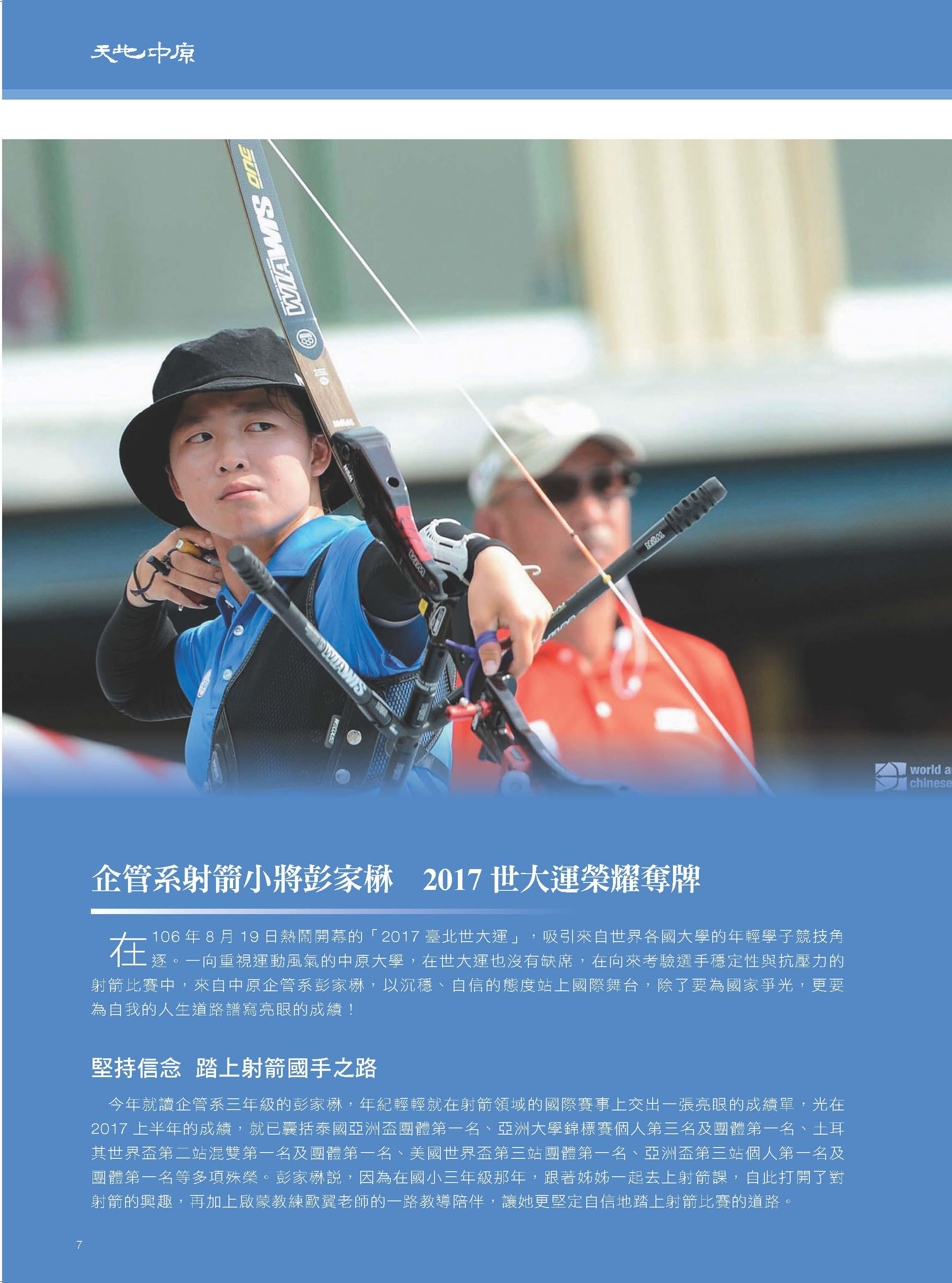 企管系射箭小將彭家楙   2017世大運榮耀奪牌