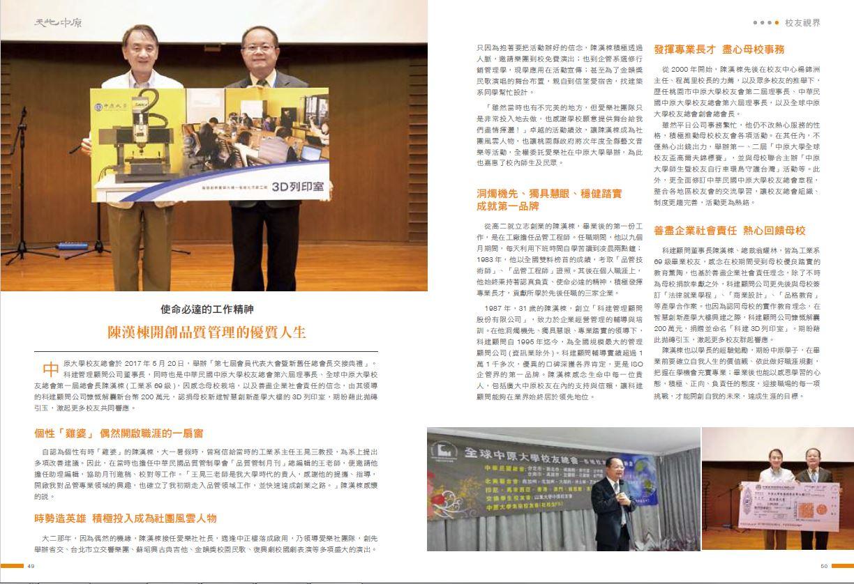 使命必達的工作精神 陳漢棟開創品質管理的優質人生