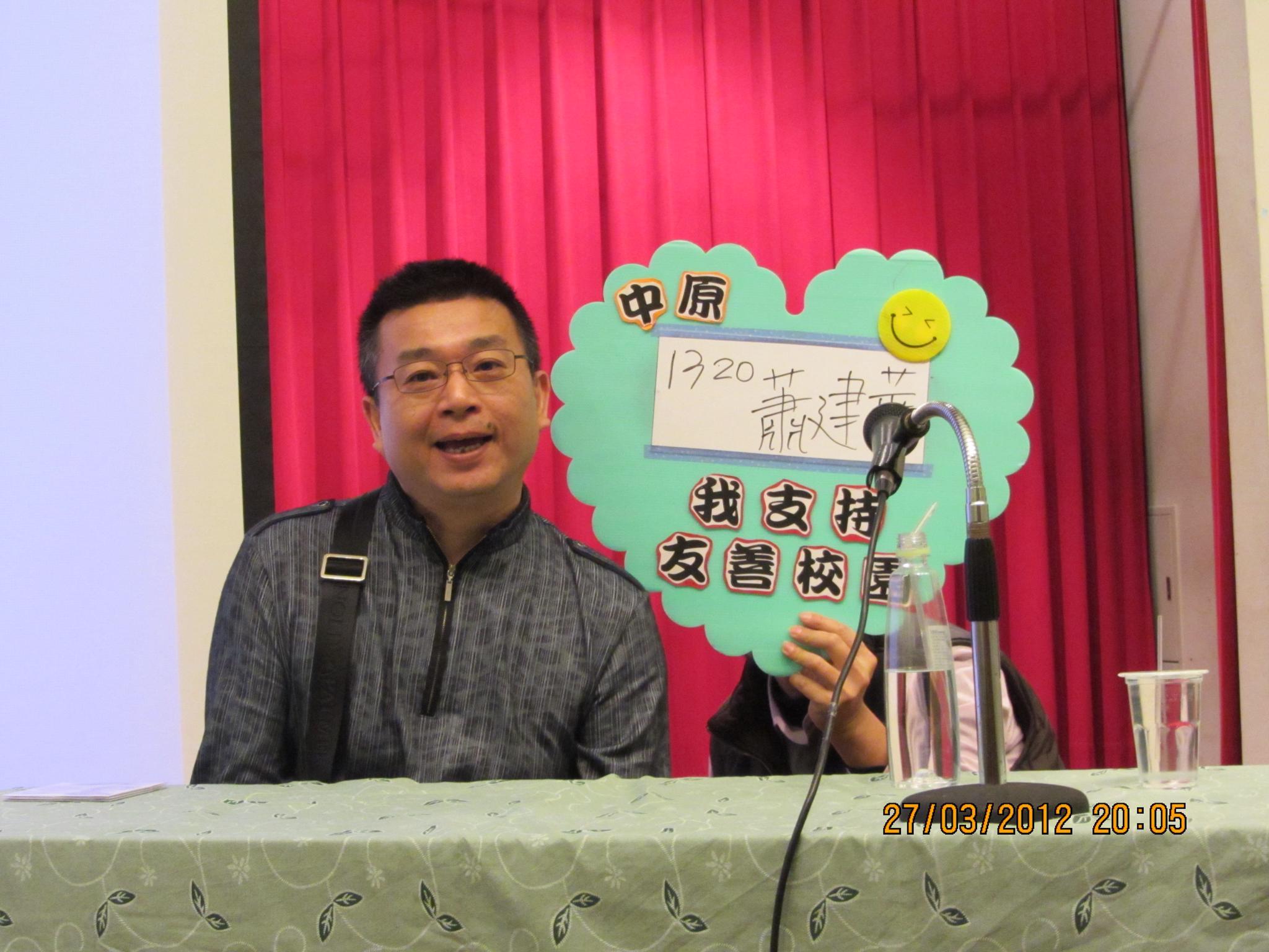 生命鬥士蕭建華分享 「敢夢、敢要、敢得到」