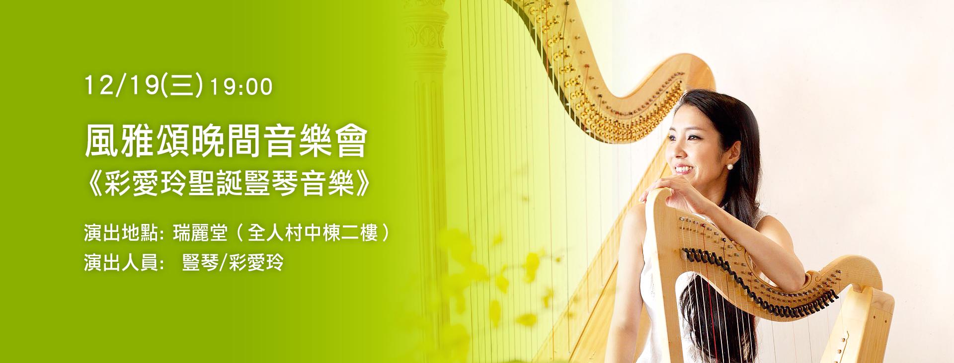 彩愛玲聖誕豎琴音樂-彩愛玲