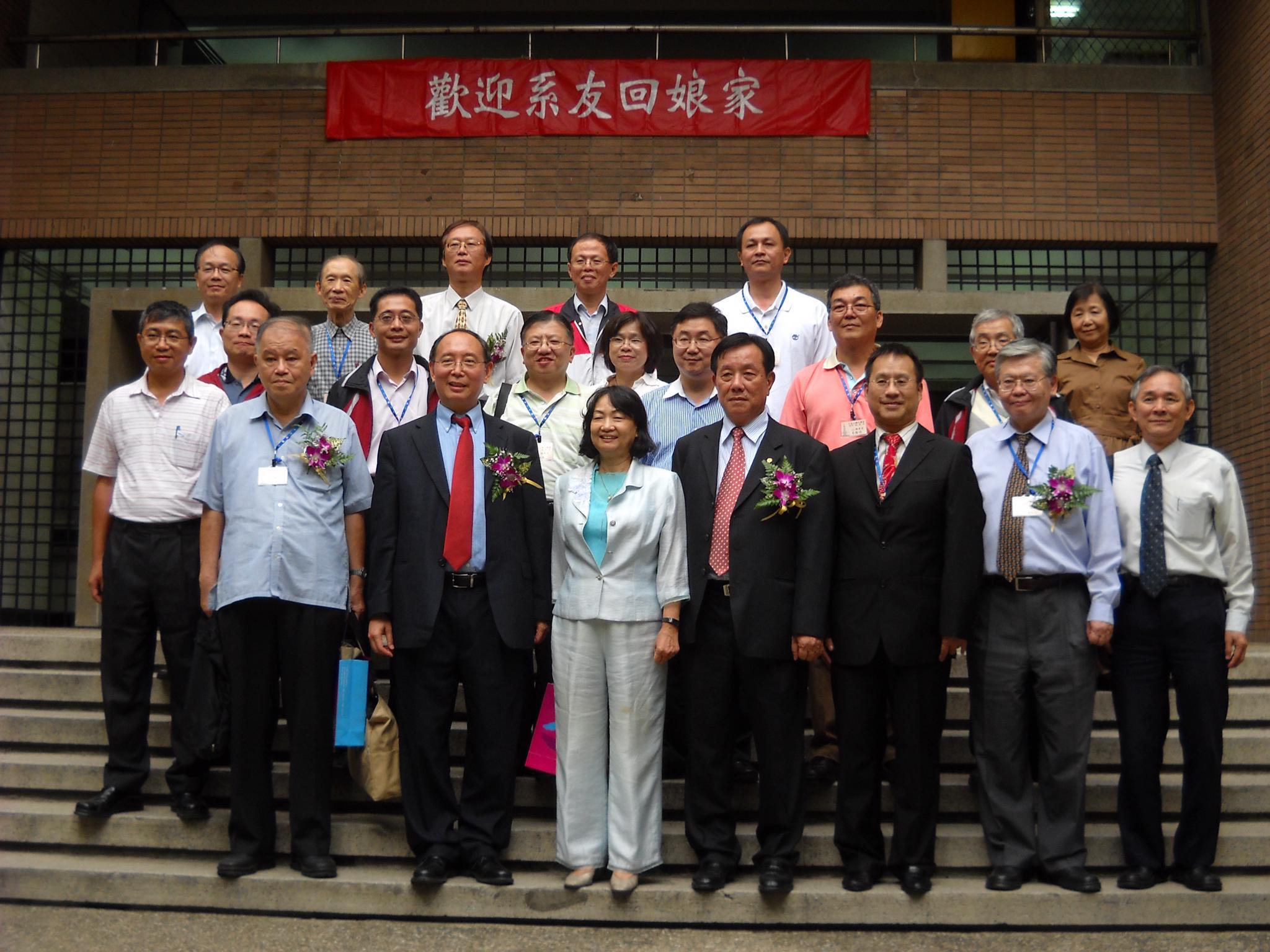 校友日 化學系舉辦第一屆傑出系友表揚大會