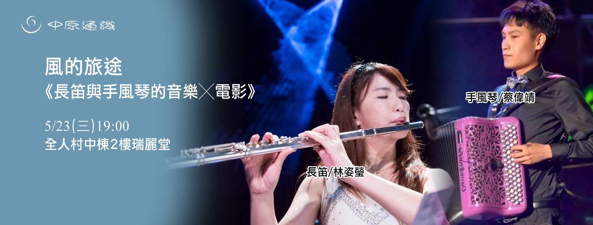 5/23《風的旅途 ─長笛與手風琴的音樂╳電影》