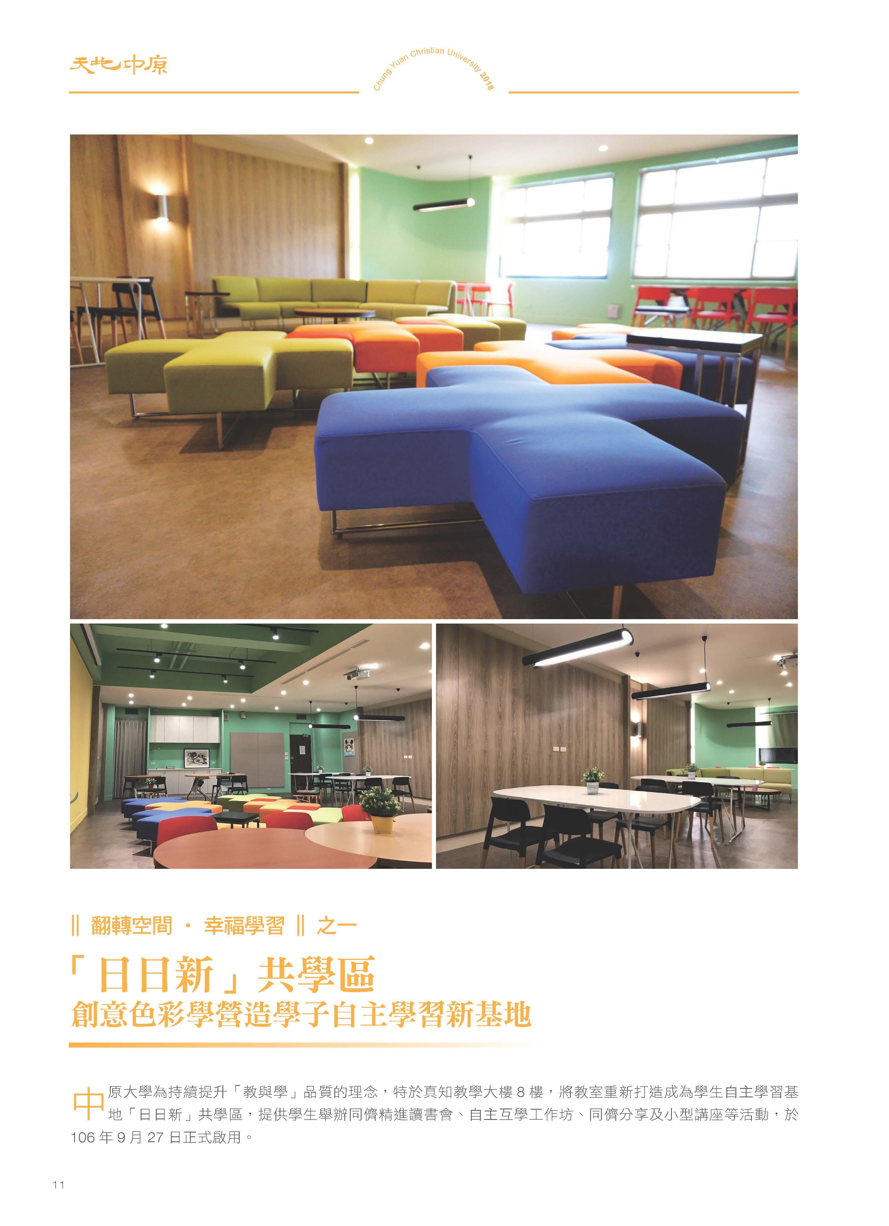 「翻轉空間‧幸福學習」之一  「日日新」共學區  創意色彩學營造學子自主學習新基地
