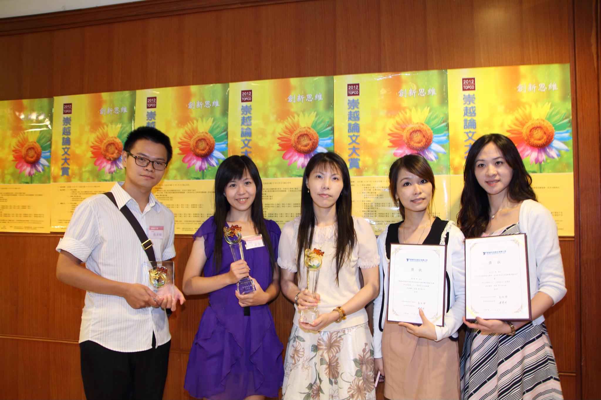 中原商學院師生參加崇越論文大賞 榮獲多項大獎!
