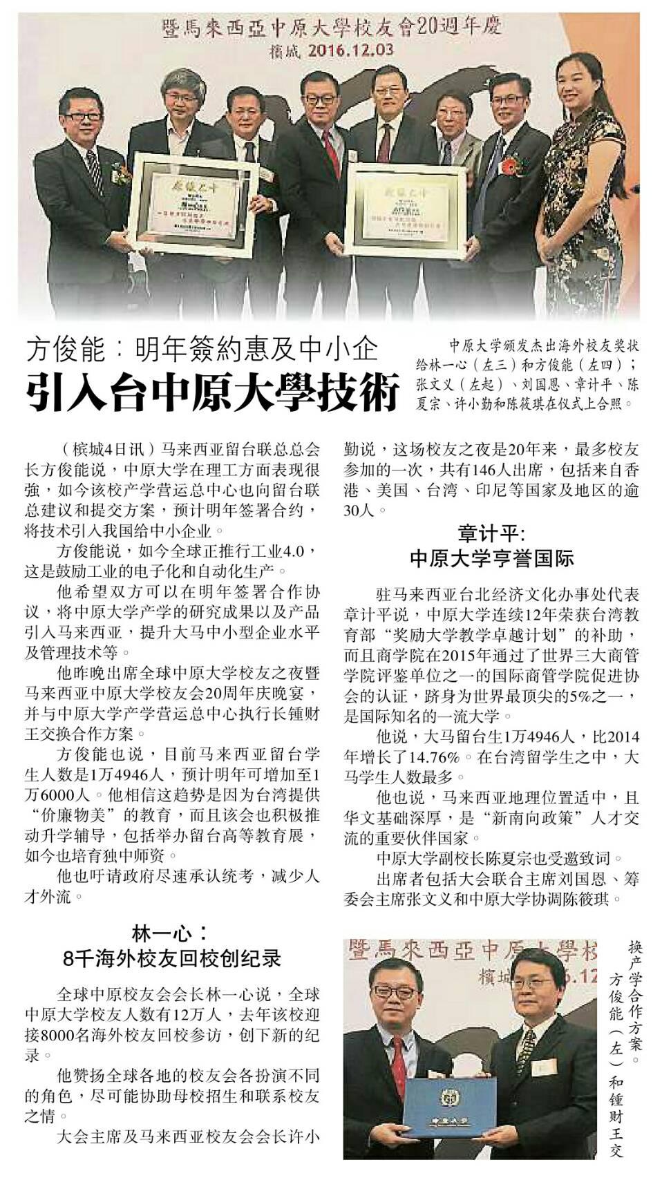 【星洲網新聞】方俊能:明年簽約惠及中小企.引入台中原大學技術
