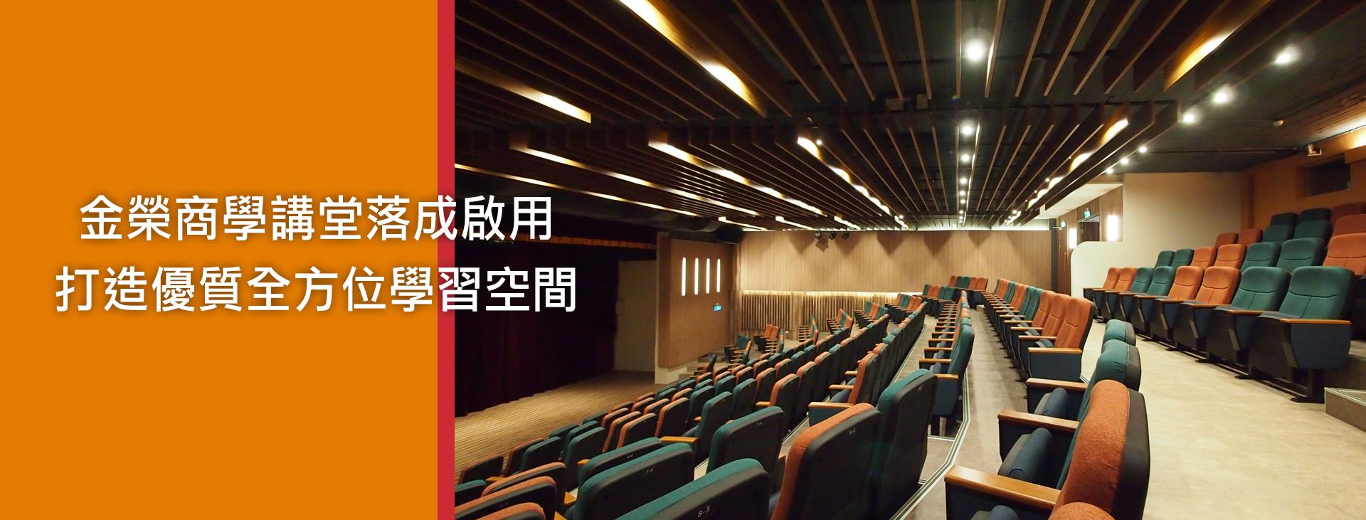 金榮商學講堂落成啟用 打造優質全方位學習空間
