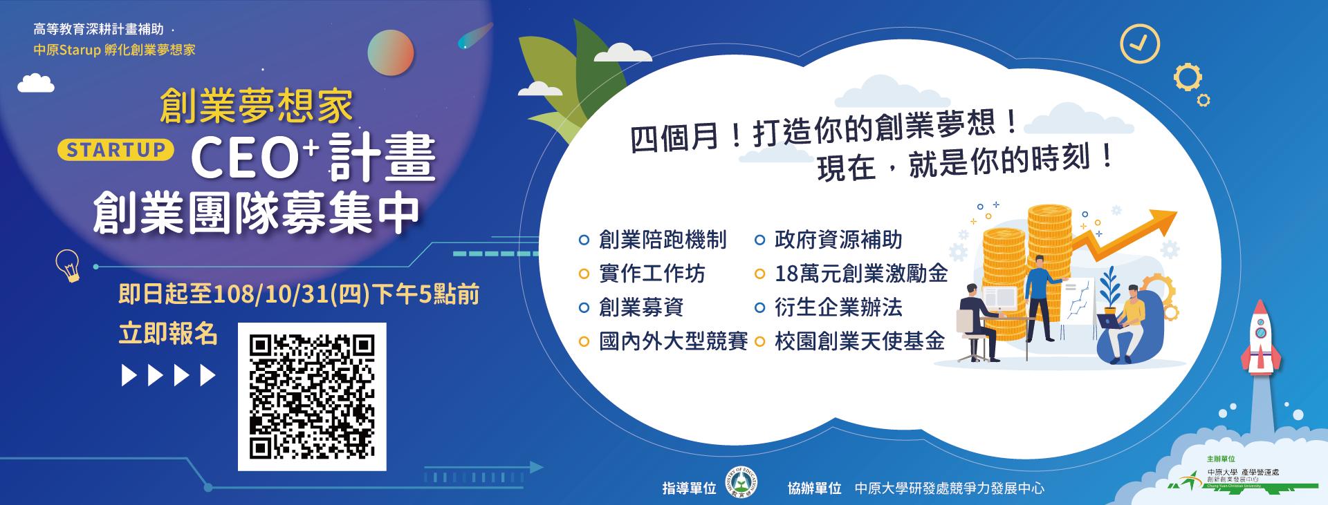 中原大學創新創業發展中心創業夢想家CEO+ 計畫