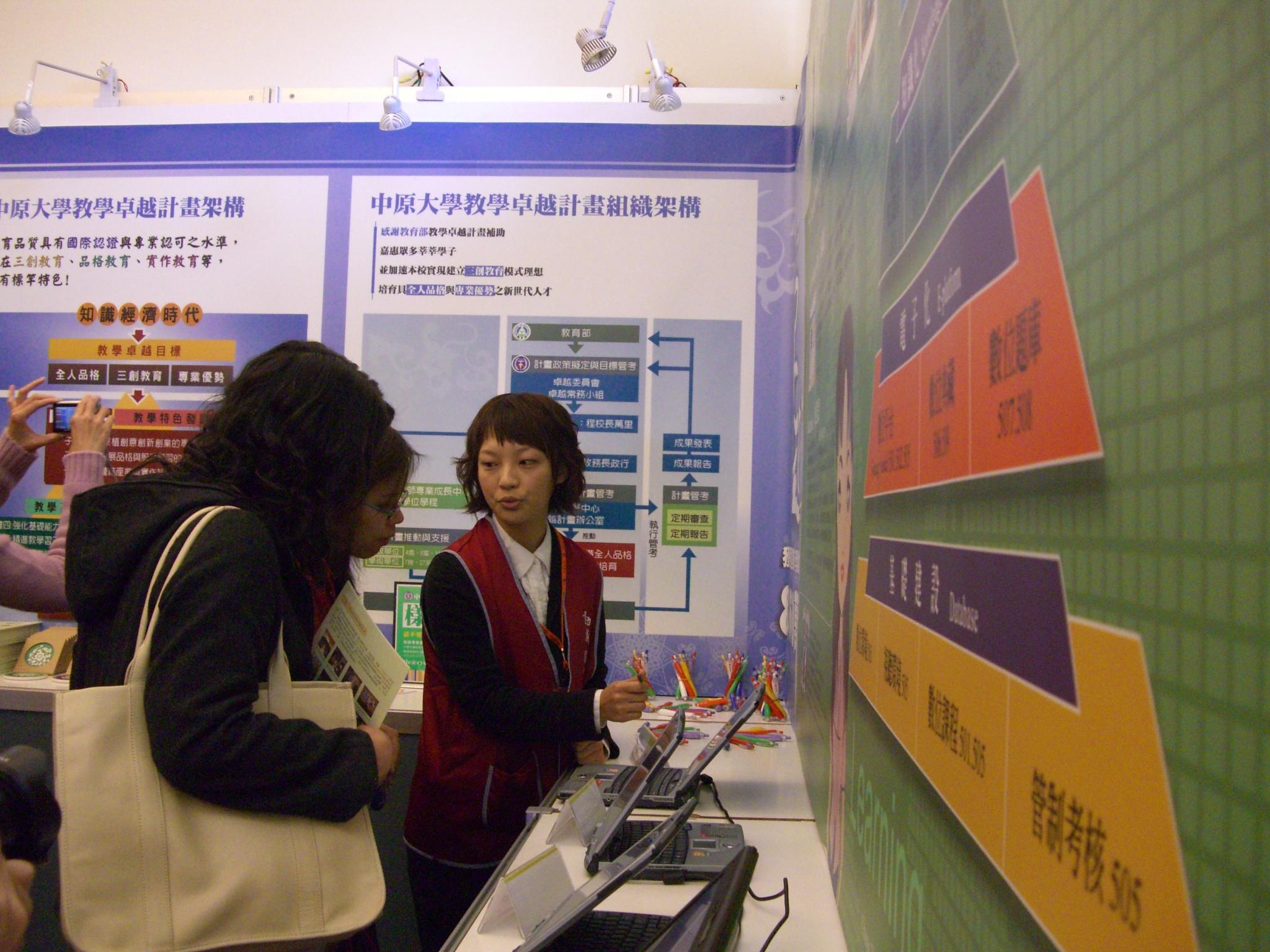 三創‧學習‧e起來 中原大學舉辦教學卓越計畫特色主題觀摩會