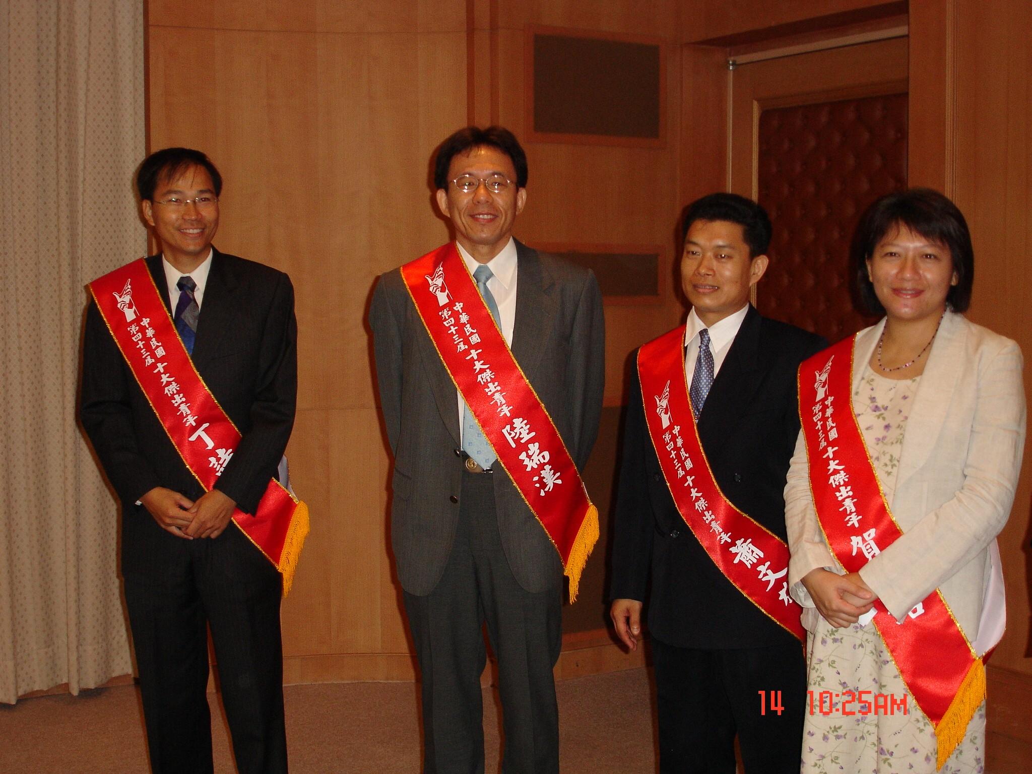 電子系陸瑞漢校友獲頒中華民國第43屆十大傑出青年