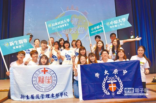 【中國時報】國際志工會師 17隊授旗出征