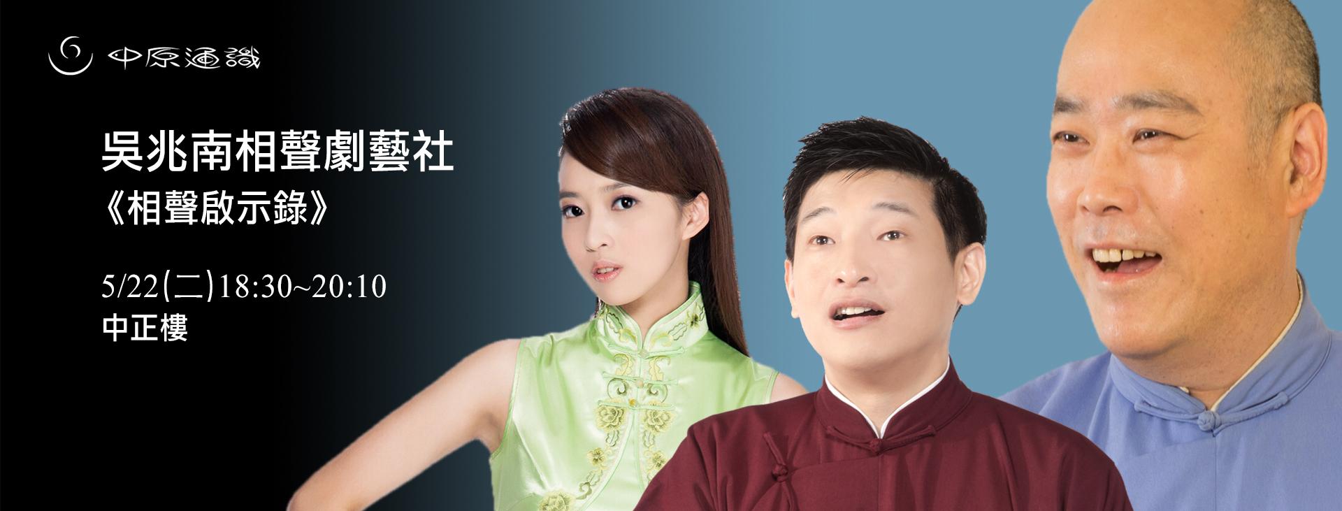 5/22 吳兆南相聲劇藝社《相聲啟示錄》