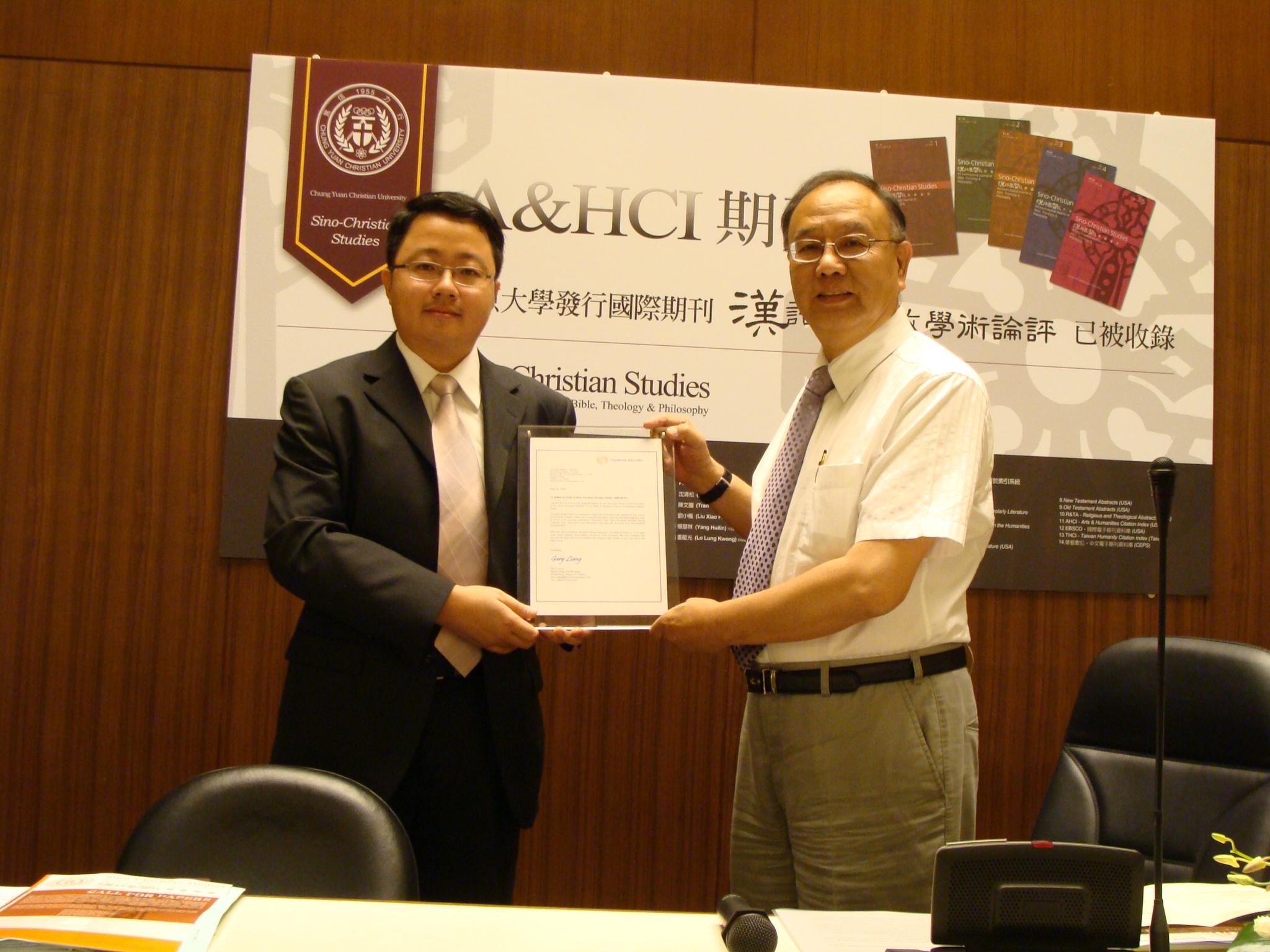 中原大學《漢語基督教學術論評》 國內大學唯一A&HCI期刊