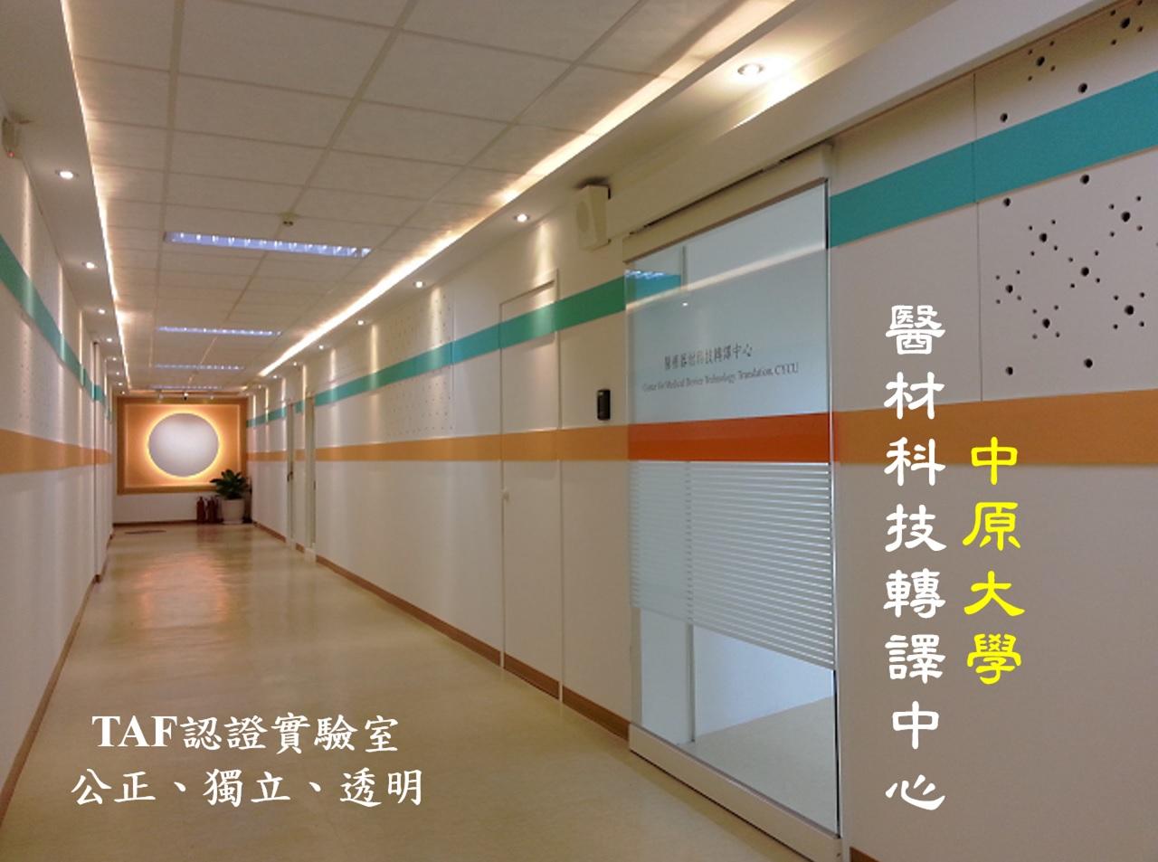 本校「醫療器材科技轉譯中心」 通過TAF測試實驗室國際認證