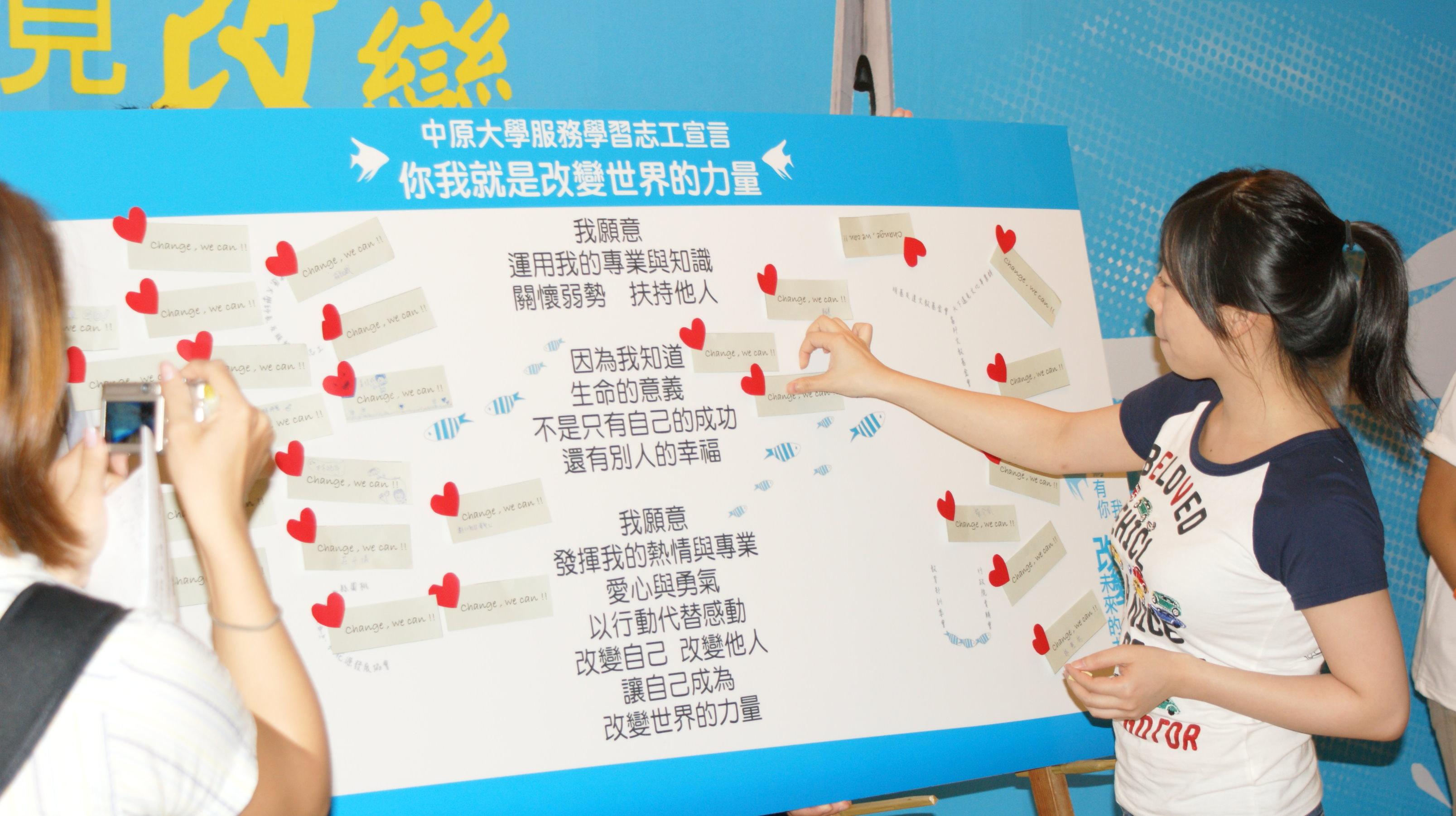 中原大學邀請產官學共同用專業「愛」台灣 打造大學新典範