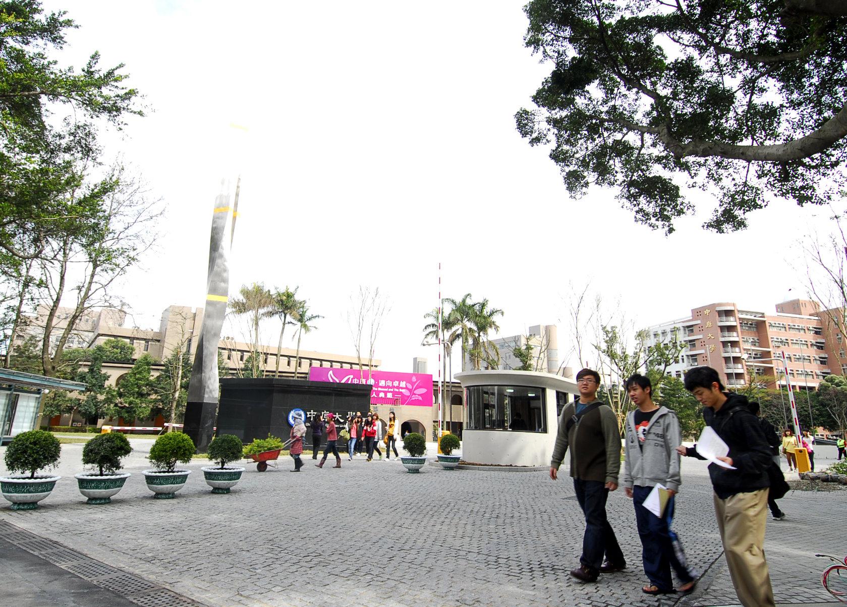 賀!兩岸四地大學排名 中原蟬聯私立綜合大學之首!