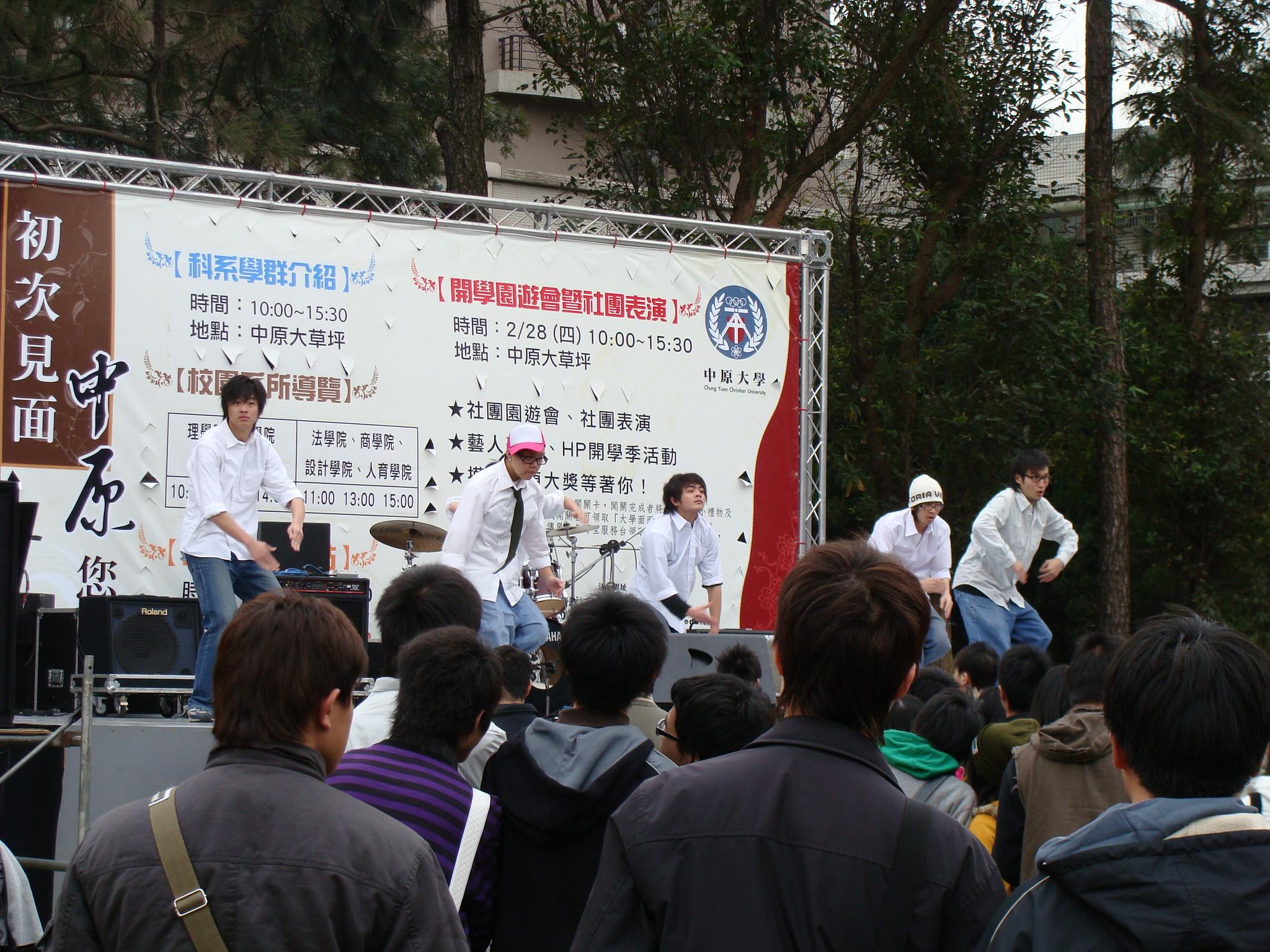 擺脫沉悶大學介紹 中原大學以園遊會與社團表演迎接高中生