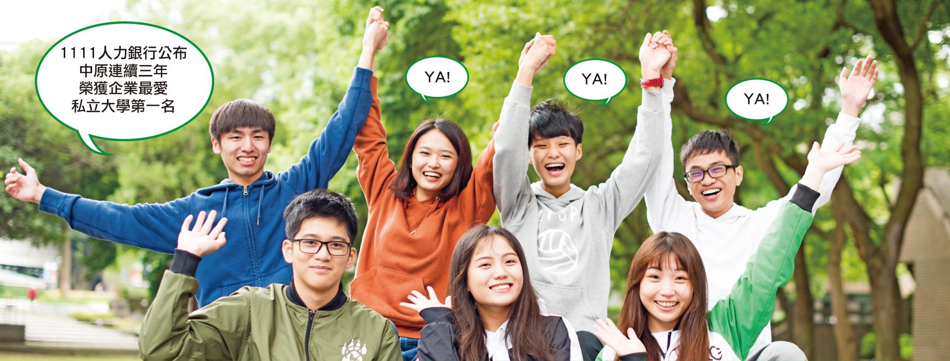 1111人力銀行2018企業最愛大學-中原3度榮獲私立大學第一名