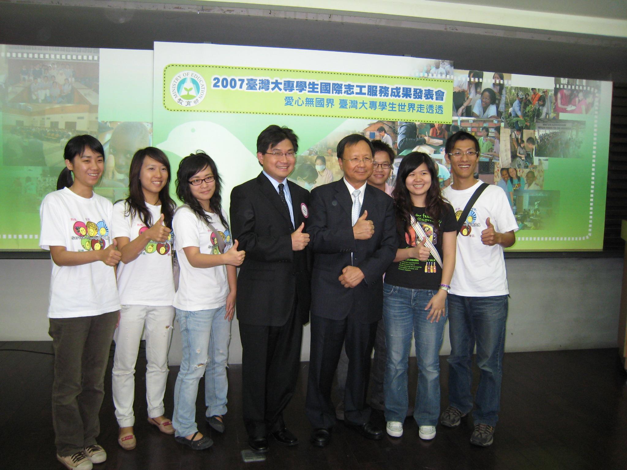 中原大學國際志工成績受肯定 受邀參加教育部記者會