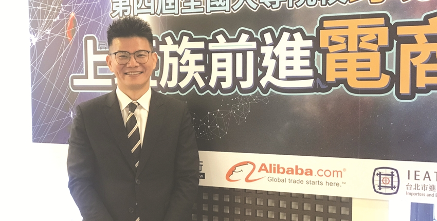 《工商時報》阿里衝B端 加碼台灣培育人才(資管系86級校友)