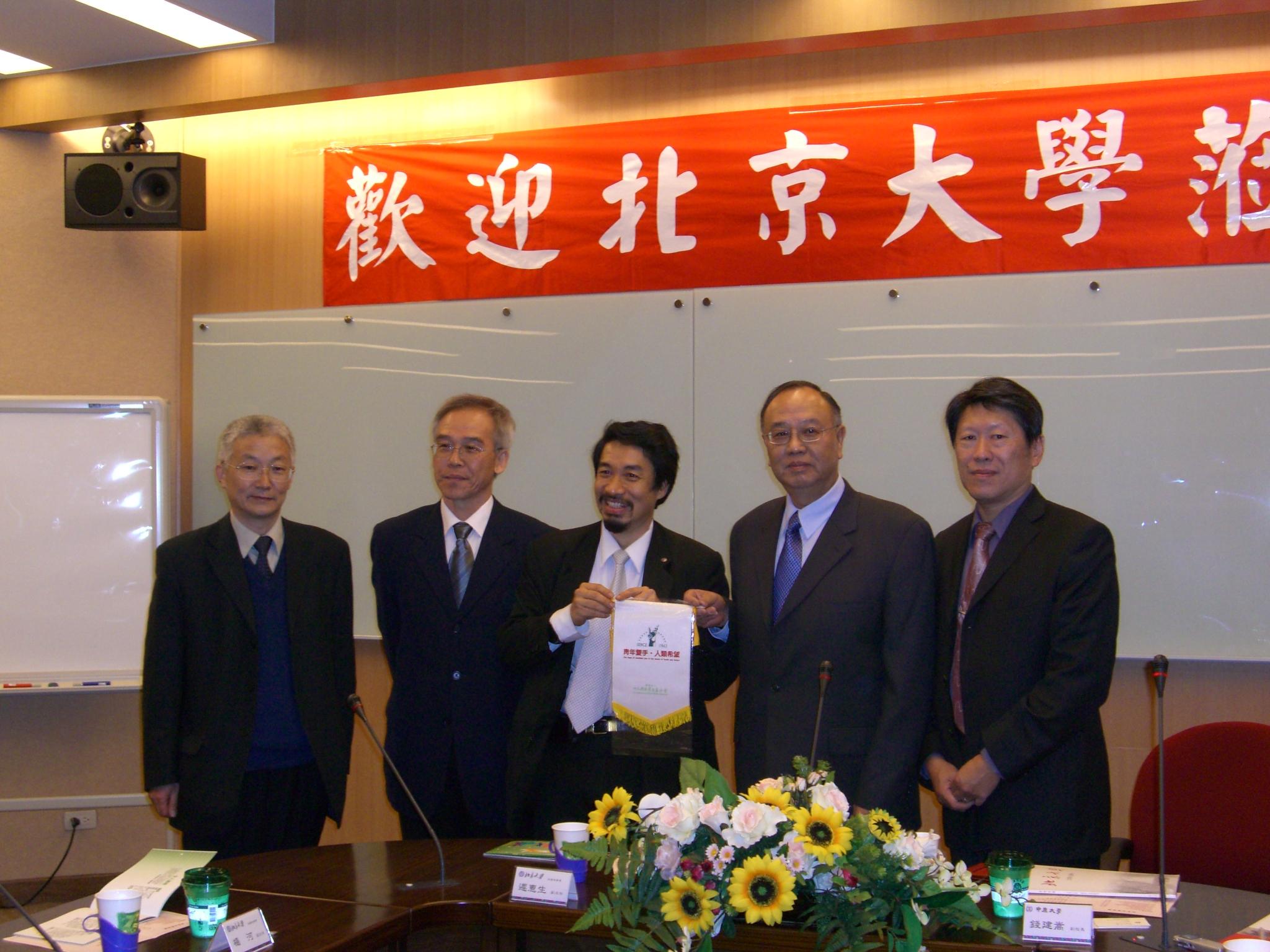 北京大學蒞中原大學參訪