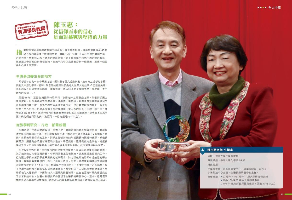 陳玉惠:從信仰而來的信心 是面對挑戰與堅持的力─「教育部服務40年以上資深優良教師」專題報導