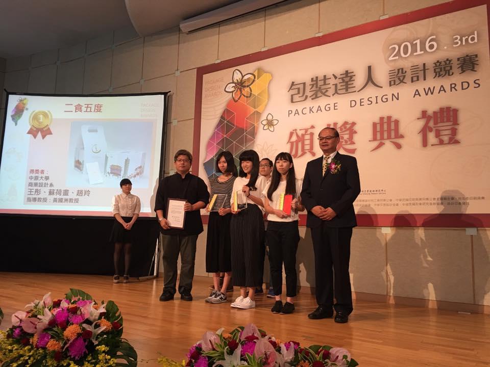包裝達人設計競賽 中原大學商設系獲得首獎