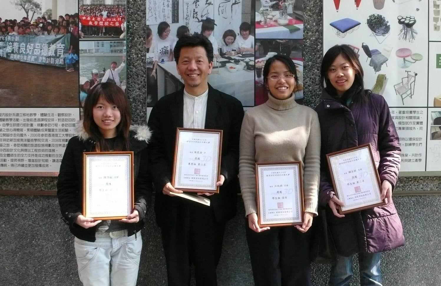 全國微奇3D空間設計大賽 室設系師生榮獲多項大獎