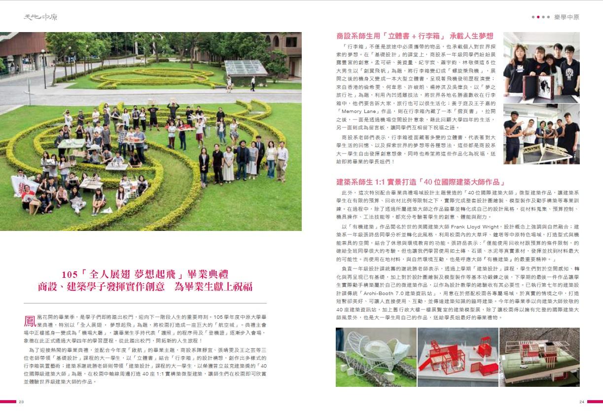 105「全人展翅 夢想起飛」畢業典禮 商設、建築學子發揮實作創意 為畢業生獻上祝福