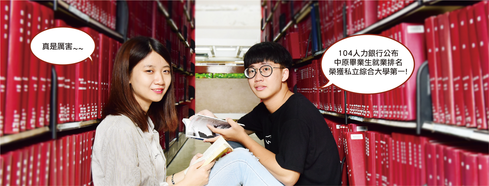 104人力銀行畢業生就業排名私立綜合大學第一