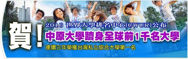 賀!本校連續三年蟬聯世界大學排名CWUR台灣私立綜合大學第一名