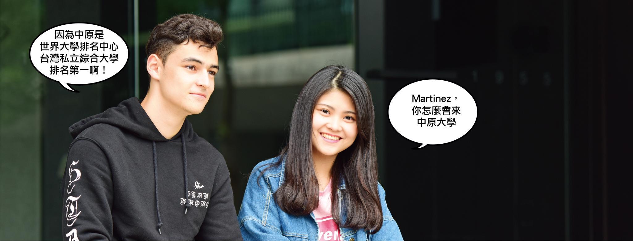中原連續五年榮獲台灣私立綜合大學第一名